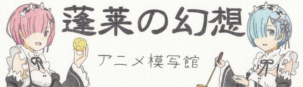 蓬莱の幻想 アニメ模写館