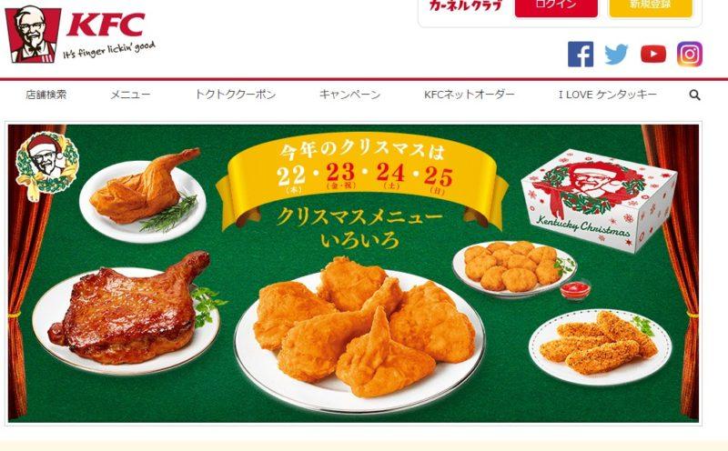 KFCサムネイル