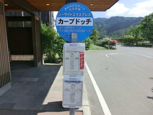 バスのアクセス