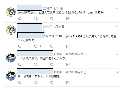Twitterの114514