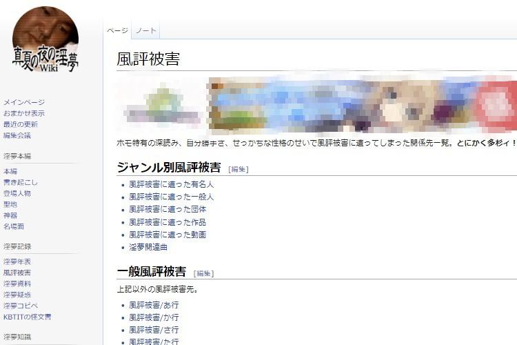 風評被害wiki