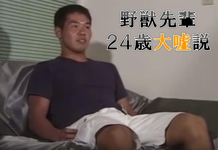 24 歳 学生 です