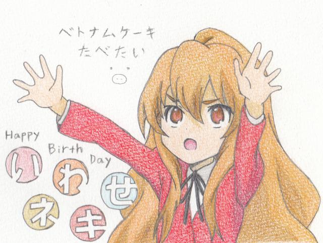 岩瀬誕生日